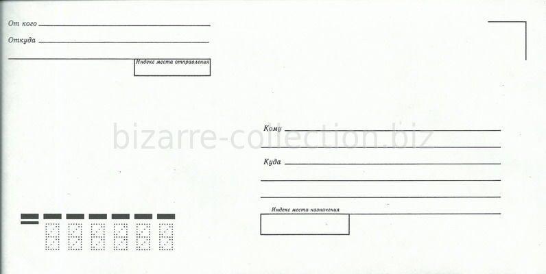 Конверт для писем рисунок